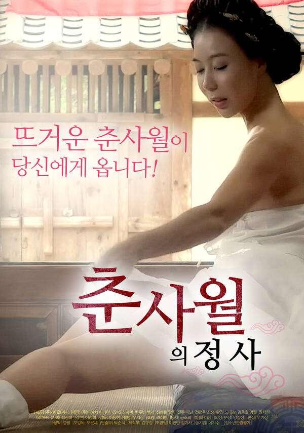 The Love of Chun-Sa-Wol (2020)