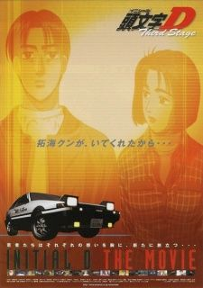 Initial D Third Stage's Cover Image