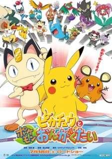 Pokemon: Pikachu to Pokemon Ongakutai's Cover Image