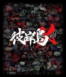 Higanjima X: Aniki's Cover Image
