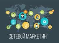 Сетевой маркетинг: шопинг для ленивых