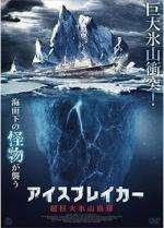 アイスブレイカー 超巨大氷山崩落/THE ICEBREAKER