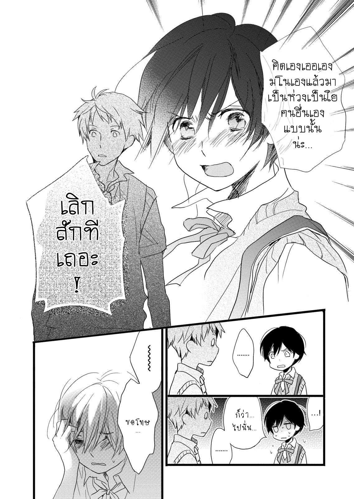 อ่านการ์ตูน Bokura wa Minna Kawaisou ตอนที่ 11 หน้าที่ 6