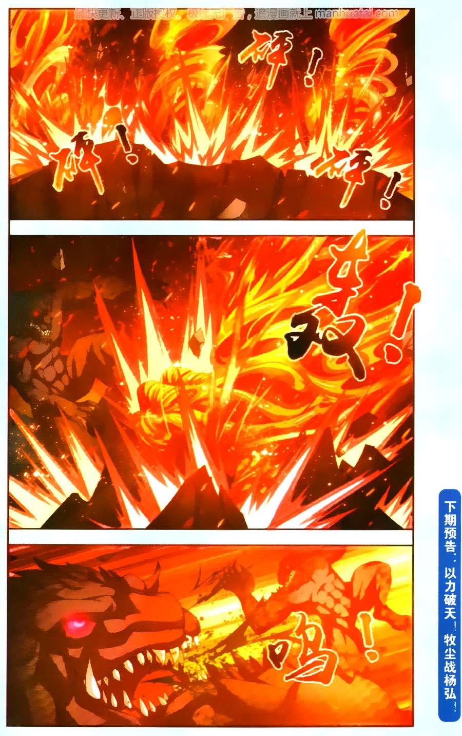 อ่านการ์ตูน Da Zhu Zai ตอนที่ 69 หน้าที่ 20