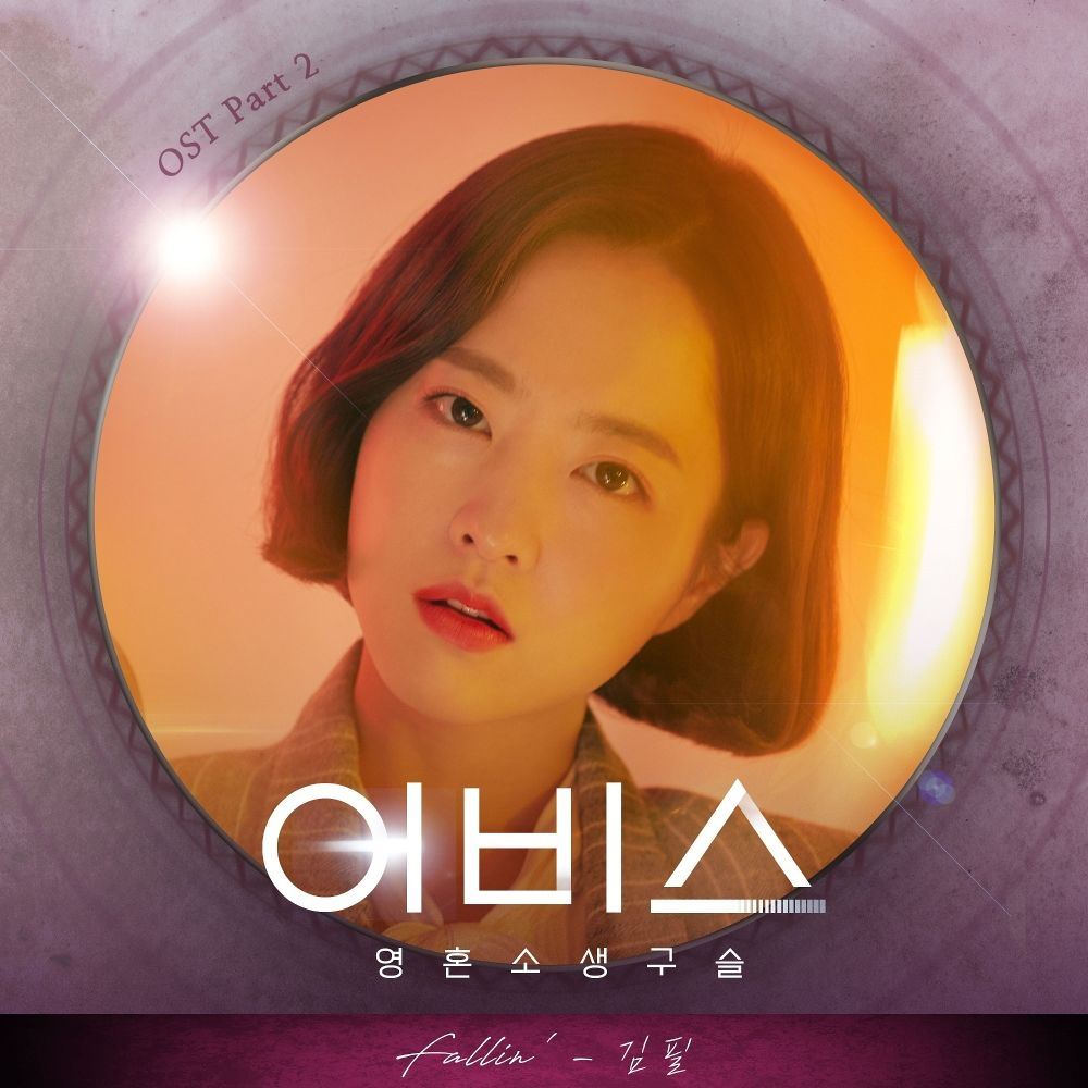 Download [Single] Kim Feel – Abyss OST Part 2 (MP3)