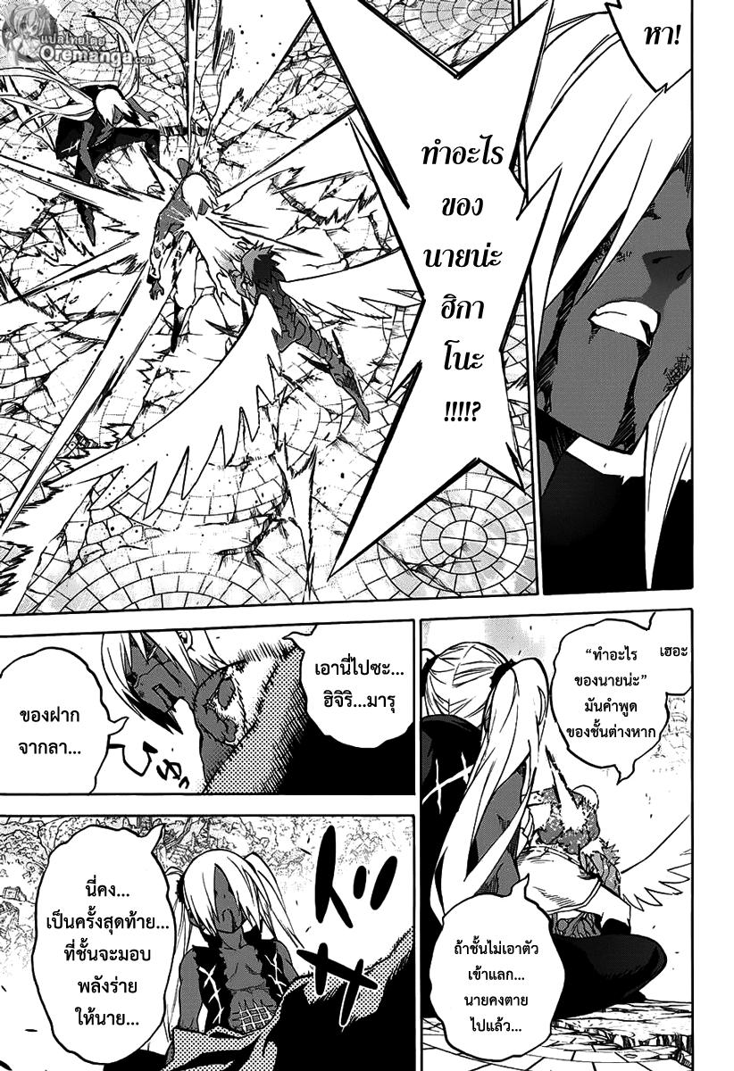 อ่านการ์ตูน Sousei no Onmyouji ตอนที่ 29 หน้าที่ 32