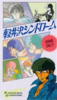 Karuizawa Syndrome's Cover Image