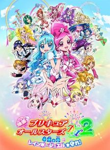 Precure All Stars Movie DX2: Kibou no Hikari☆Rainbow Jewel wo Mamore!'s Cover Image