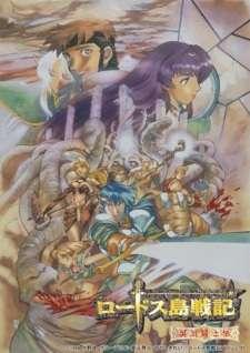 Lodoss-tou Senki: Eiyuu Kishi Den Cover Image