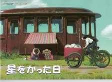 Hoshi wo Katta Hi's Cover Image