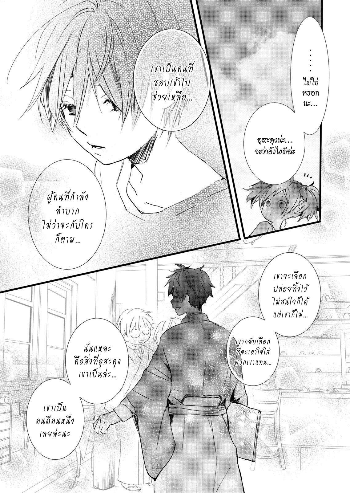 อ่านการ์ตูน Bokura wa Minna Kawaisou ตอนที่ 24 หน้าที่ 13
