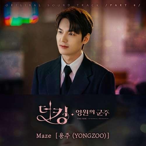 Yongzoo Lyrics
