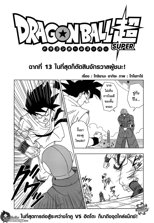 อ่านการ์ตูน Dragonball Super ตอนที่ 13 หน้าที่ 1