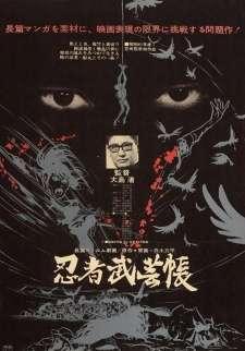 Ninja Bugei-chou's Cover Image
