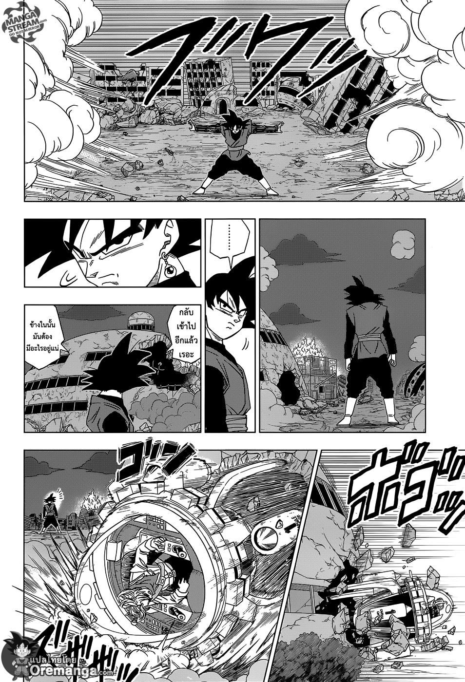 อ่านการ์ตูน Dragonball Super ตอนที่ 15 หน้าที่ 12