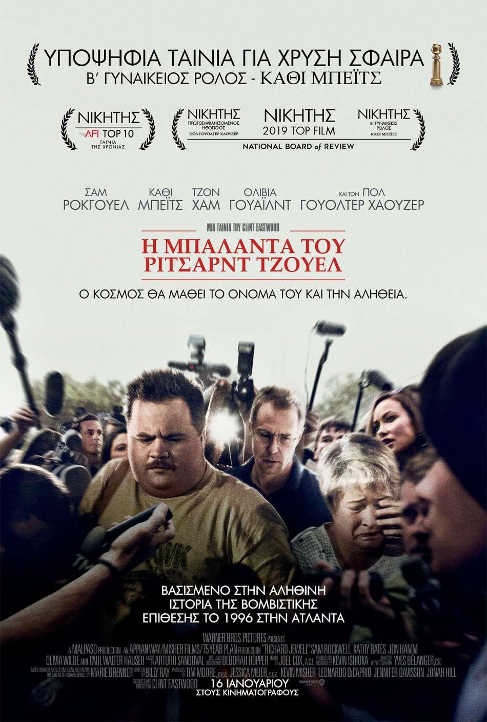 Η Μπαλάντα του Ρίτσαρντ Τζούελ (Richard Jewell) - Trailer / Τρέιλερ Poster