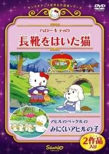 Hello Kitty no Nagagutsu wo Naita Neko's Cover Image