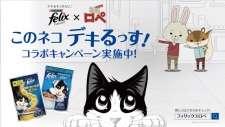Felix x Kamiusagi Rope's Cover Image