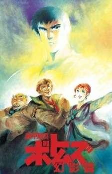 Soukou Kihei Votoms: Gen-ei Hen's Cover Image