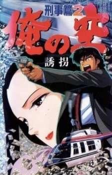 Ore no Sora Keiji-hen's Cover Image
