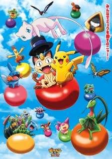 Pokemon 3D Adventure: Mew wo Sagase!'s Cover Image