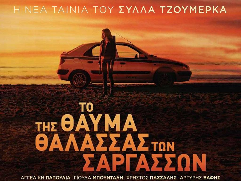 Το Θαύμα της Θάλασσας των Σαργασσών (The Miracle of the Sargasso Sea) - Trailer / Τρέιλερ Movie