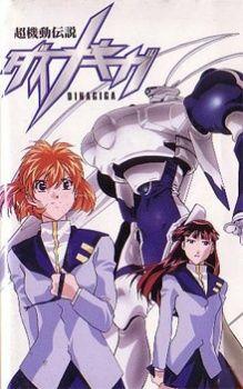 Chou Kidou Densetsu DinaGiga's Cover Image