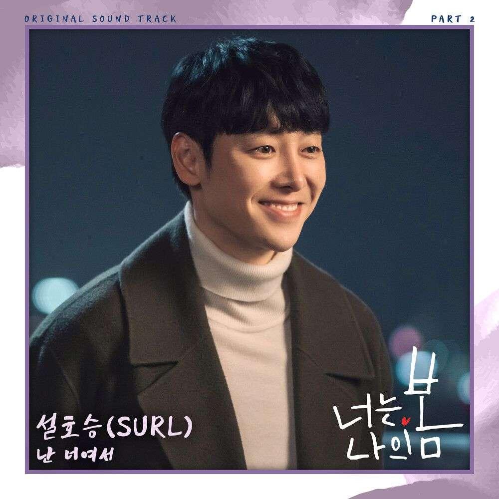 설호승 (SURL) – 난 너여서  (Because It's You) / You Are My Spring OST Part.2 MP3