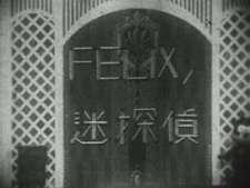 Felix no Meitantei's Cover Image