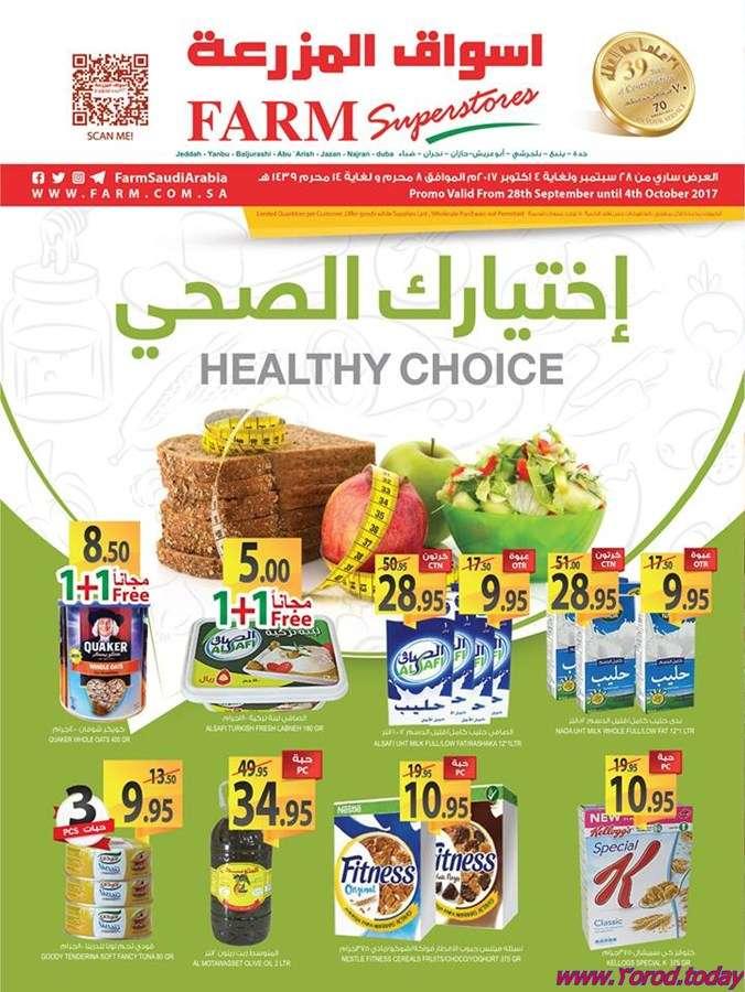 عروض المزرعة جدة ليوم الخميس 28 سبتمبر 2017 الموافق 8/1/1439 اختيارك الصحي