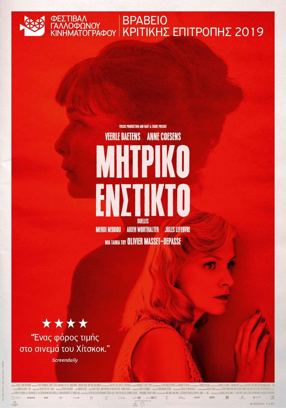 Μητρικό Ένστικτο (Duelles) - Trailer / Τρέιλερ Poster