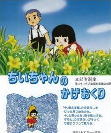 Chii-chan no Kageokuri's Cover Image