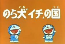 Doraemon and Itchy the Stray's Cover Image