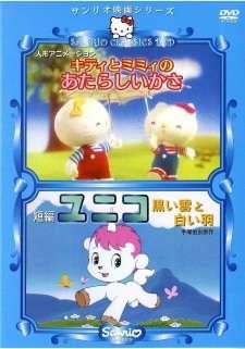 Kitty to Mimmy no Atarashii Kasa's Cover Image