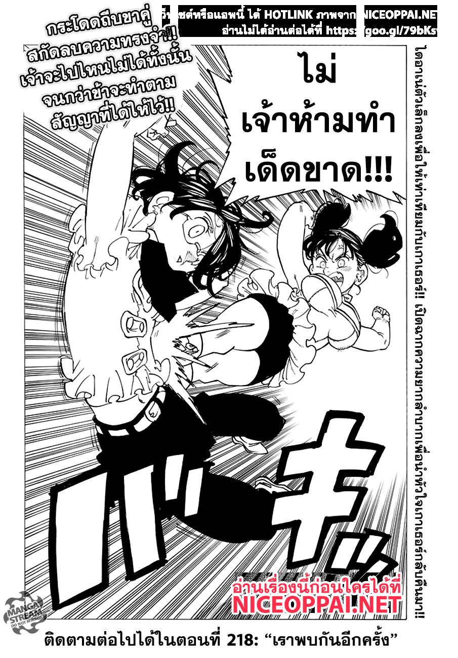 อ่านการ์ตูน Nanatsu No Taizai ตอนที่ 217 หน้าที่ 20