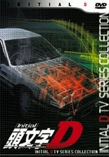 Initial D: Project D to the Next Stage - Project D e Mukete's Cover Image