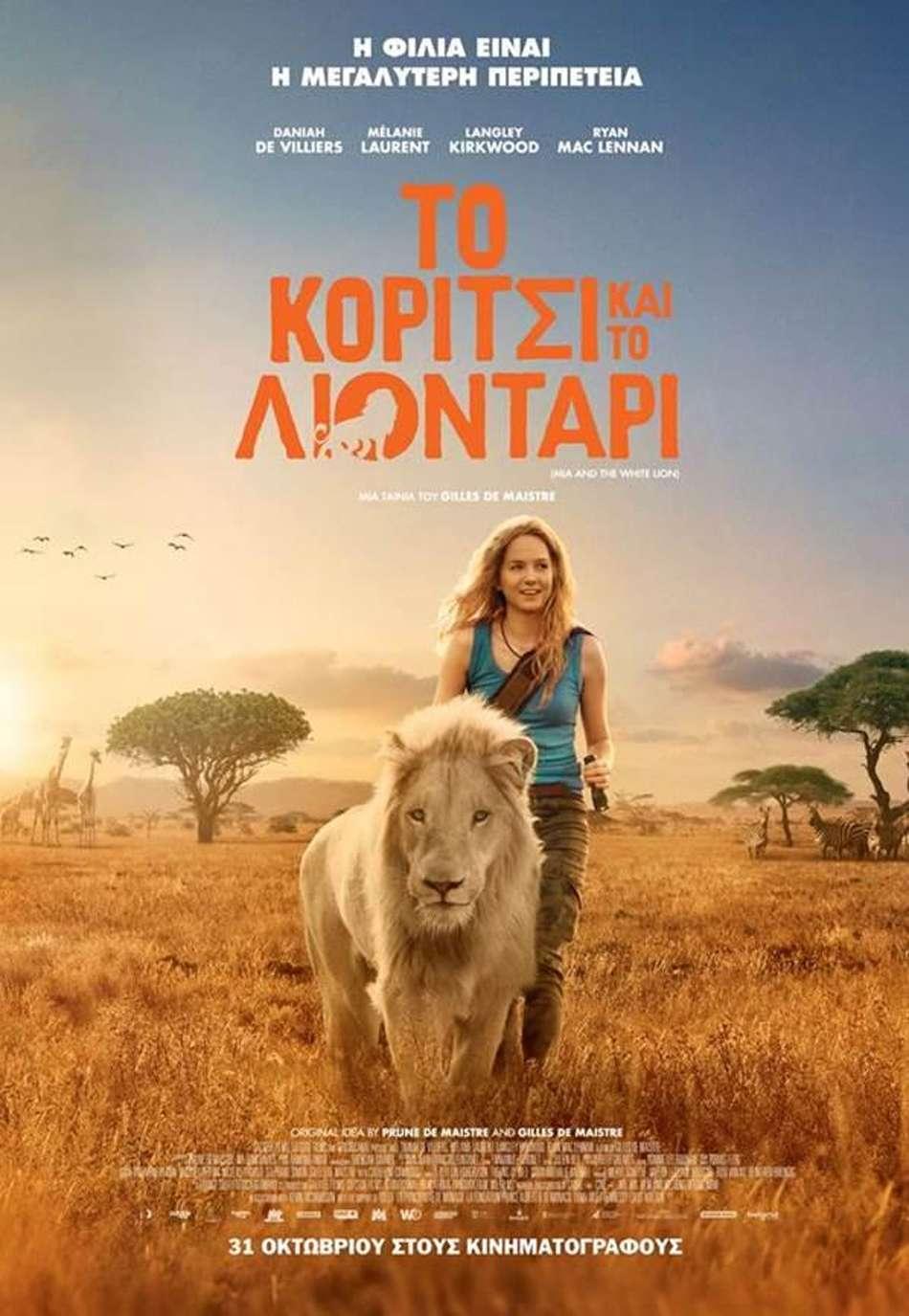 Το Κορίτσι και το Λιοντάρι (Mia et le lion blanc) Poster Πόστερ