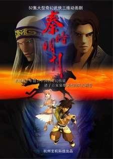 Qin Shiming Yue Zhi: Ye Jin Tianming's Cover Image