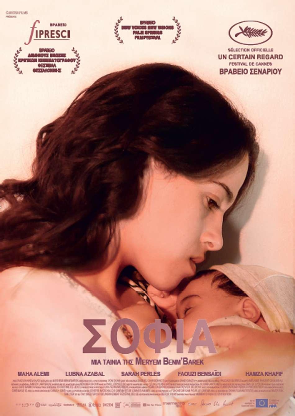 Σοφία (Sofia) Poster Πόστερ
