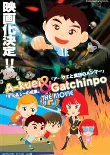 Akuei to Gacchinpo The Movie: Chelsea no Gyakushuu/Akuei to Mahou no Hammer's Cover Image