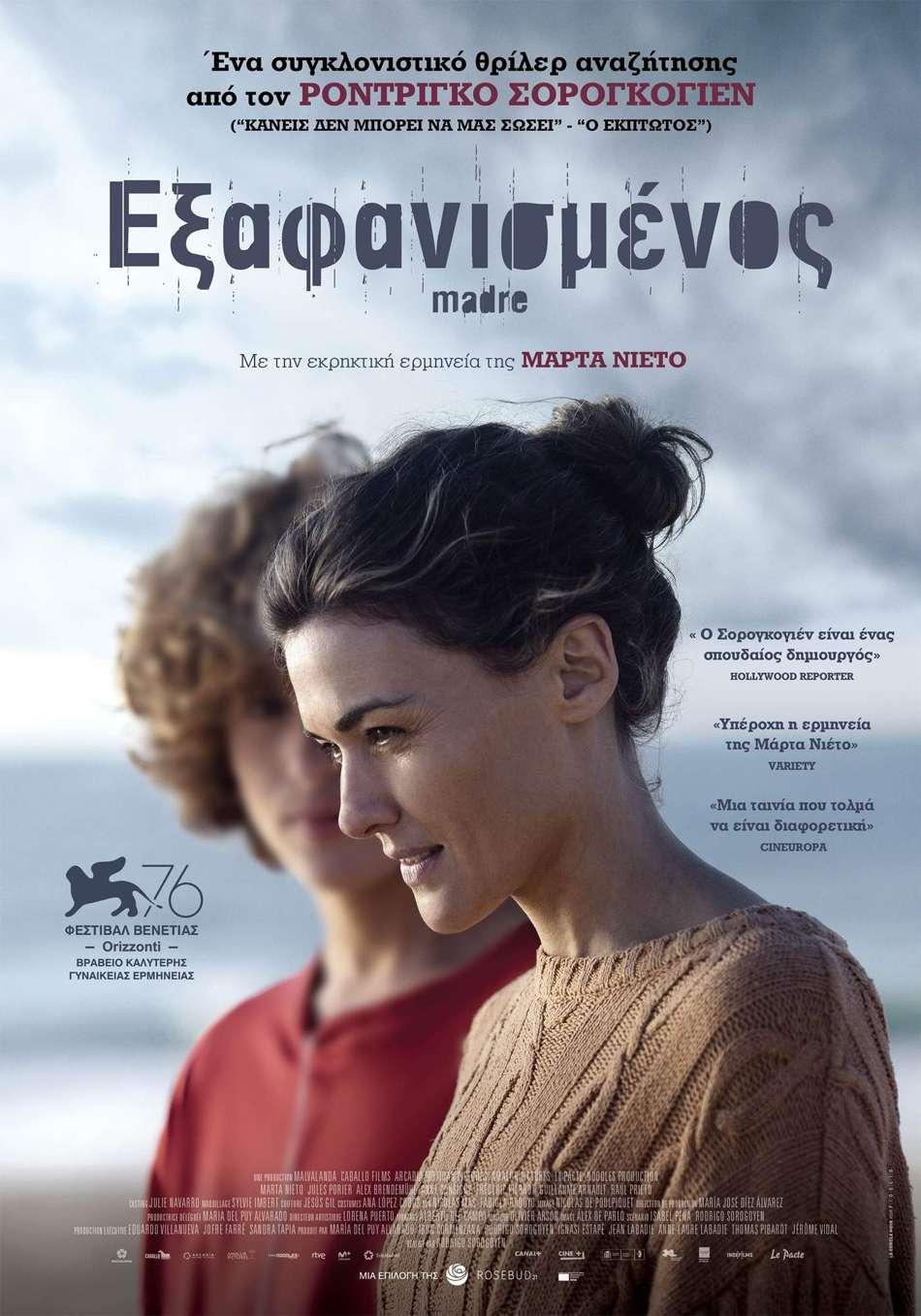 Εξαφανισμένος (Madre) - Trailer / Τρέιλερ Poster