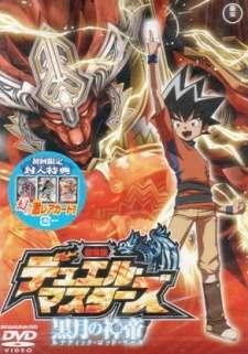 Duel Masters Movie 2: Lunatic God Saga's Cover Image