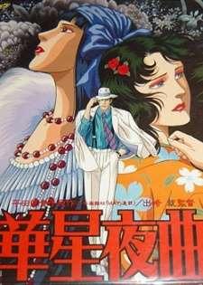 Kasei Yakyoku's Cover Image