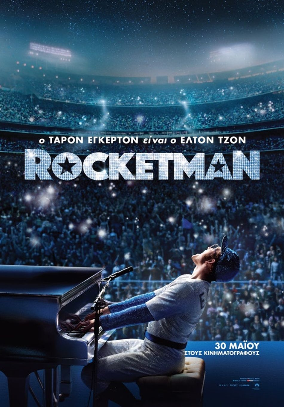 Rocketman Poster Πόστερ
