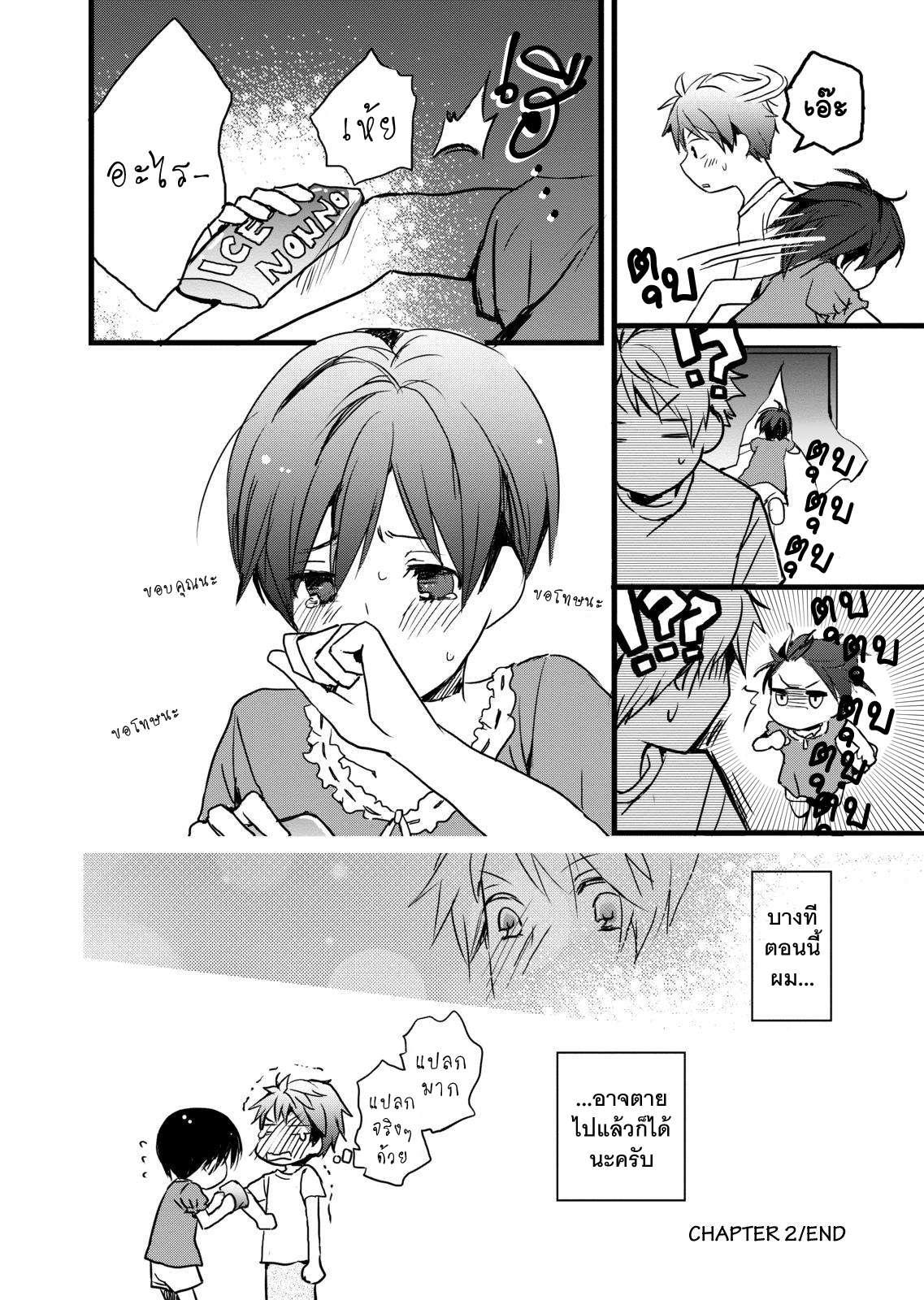 อ่านการ์ตูน Bokura wa Minna Kawaisou ตอนที่ 22 หน้าที่ 23
