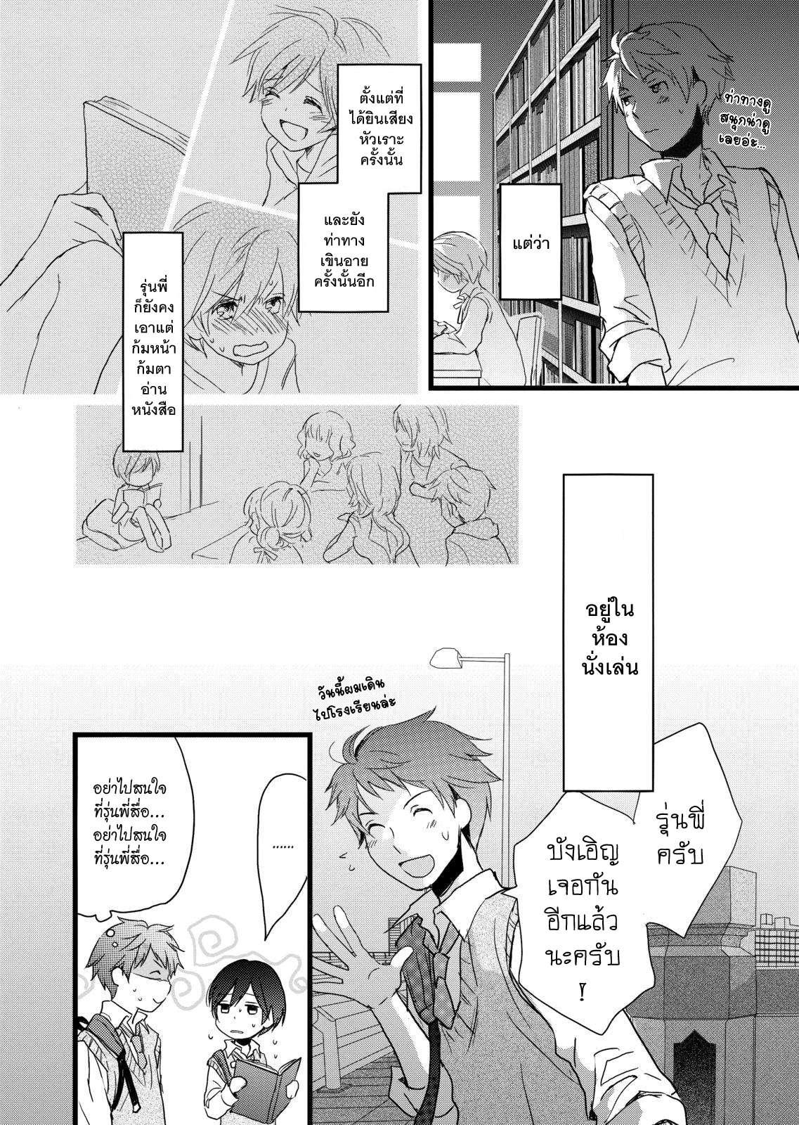อ่านการ์ตูน Bokura wa Minna Kawaisou ตอนที่ 10 หน้าที่ 12
