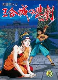 Shinran Shounin to Ousha-jou no Higeki's Cover Image