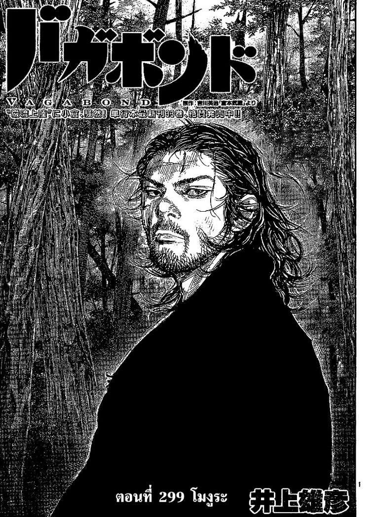 อ่านการ์ตูน Vagabond ตอนที่ 299 หน้าที่ 1