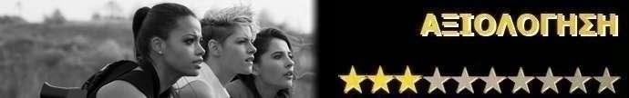 Οι Άγγελοι Του Τσάρλι (Charlie's Angels) Rating