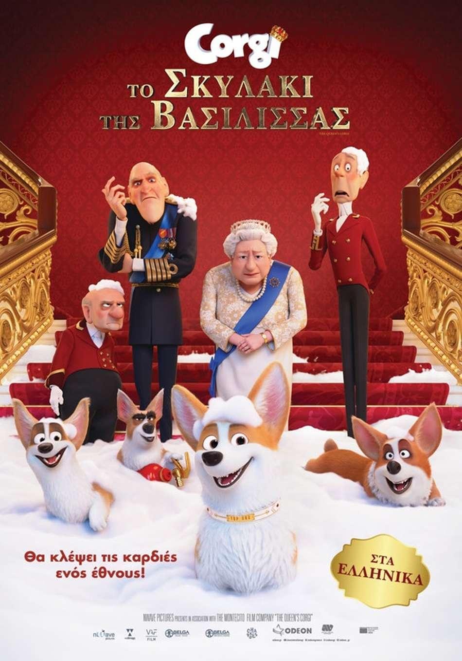 Το Σκυλάκι της Βασίλισσας (The Queen's Corgi) Poster